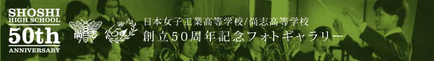 尚志高等学校 創立50周年記念フォトギャラリー