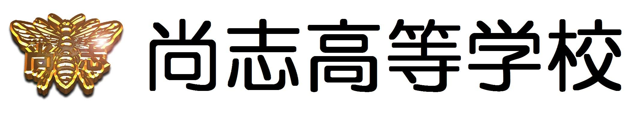学校法人尚志学園 尚志高等学校